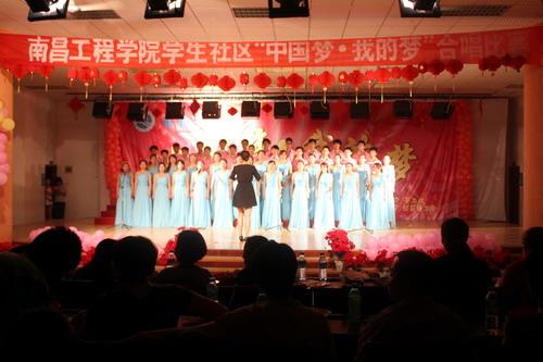 """我校成功举办""""中国梦·我的梦""""合唱比赛-南昌工程"""